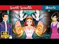 ఫింగర్ ఫెయిరీస్ | Finger Fairies Story | Telugu Fairy Tales