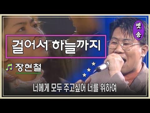 [1993] 장현철 - 걸어서 하늘까지 (요청)