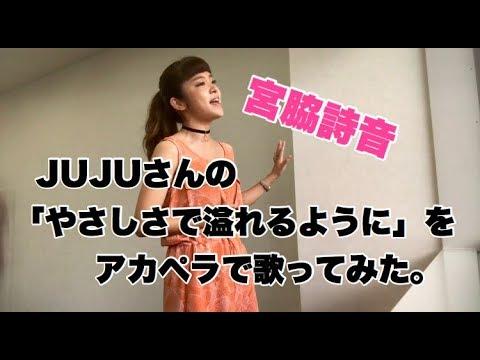 宮脇詩音 / JUJUさんの「やさしさで溢れるように」をアカペラで歌ってみた