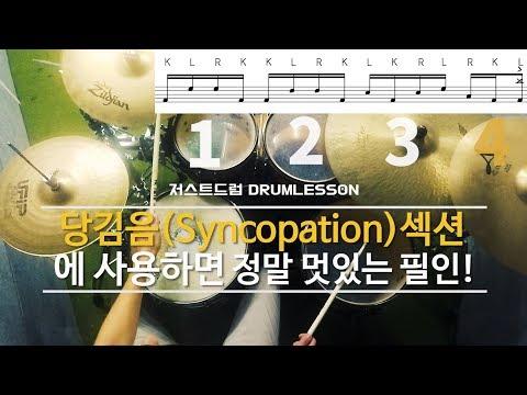 [드럼레슨]당김음(Syncopation)섹션에 쓰면 정말 멋있는 필인 by 일산드럼학원 저스트드럼 Drum Lesson