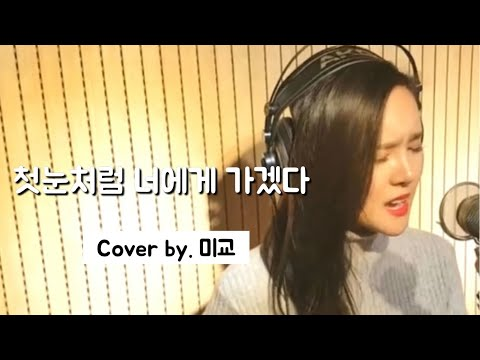 미교 - 첫눈처럼 너에게 가겠다/에일리 (Ailee) (드라마'도깨비'OST) 커버cover
