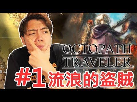 【八方旅人計劃】#1 第一集就好刺激要闖進危險的豪宅偷東西!【Octopath Traveler】