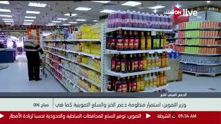 صباح ON - وزير التموين: استمرار منظومة دعم الخبز والسلع التموينية كما ...