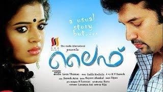 LIFE Full Movie 2014 [HD] | Malayalam Full Movies 2014 | Malayalam Movies 2014