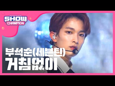 Show Champion EP.262 SEVENTEEN - Just do it