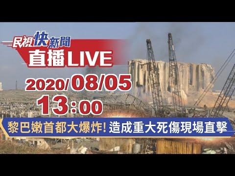 0805黎巴嫩首都大爆炸!造成重大死傷現場直擊|民視快新聞|