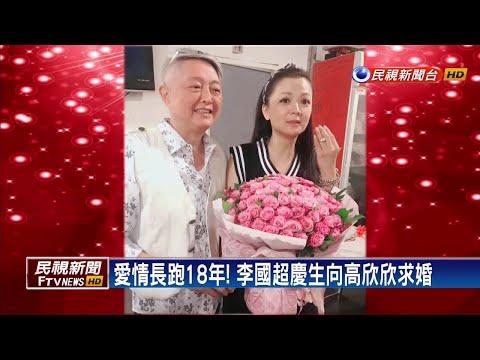 愛情長跑18年! 李國超慶生向高欣欣求婚-民視新聞