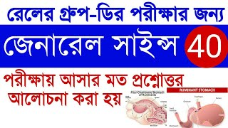 Railway Group D General Science MCQ | #railwaygroupdscience bengali Science gk #rail Study School