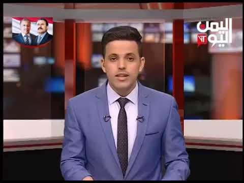 قناة اليمن اليوم - نشرة الثامنة والنصف 19-05-2019
