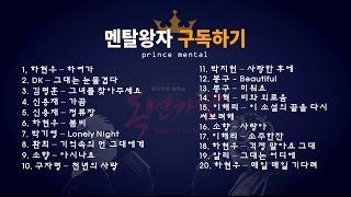 복면가왕 레전드 명곡 20곡(하현우 소향 봉구 이해리 박기영 신용재 환희 등)