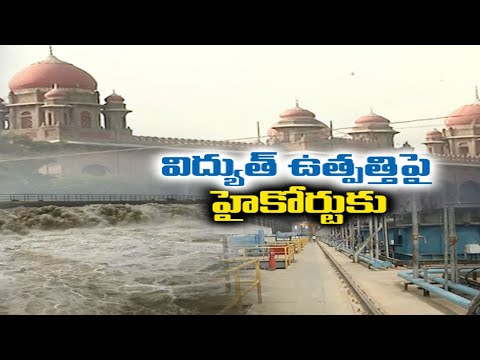 AP farmers filed petition in Telangana HC against KCR govt over Krishna water usage