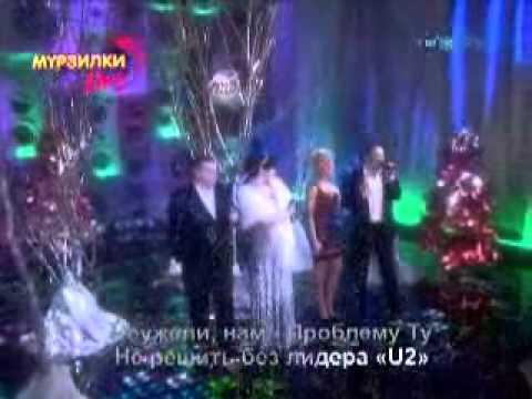 Новый год: Мурзилки LIVE (2010) - Юлия Ковальчук