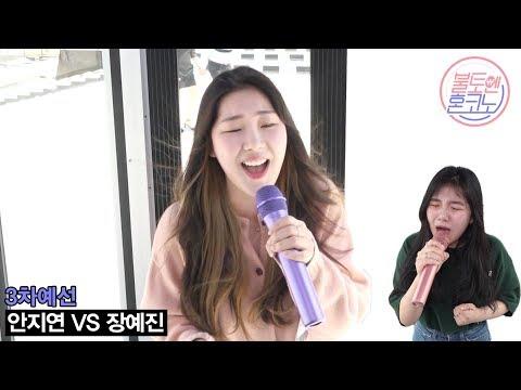 [불토엔 혼코노] 성가대 꿀보이스 안지연 - 이름에게 (원곡: 아이유) 3차 예선 Best 4