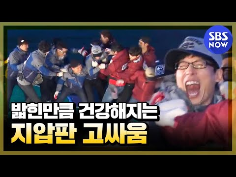 SBS [런닝맨/Running Man] - 엔젤아이즈팀과의 지압판 고싸움
