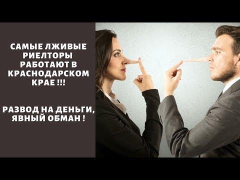 Самые ЛЖИВЫЕ и НАГЛЫЕ  РИЕЛТОРЫ работают в Краснодарском крае! photo