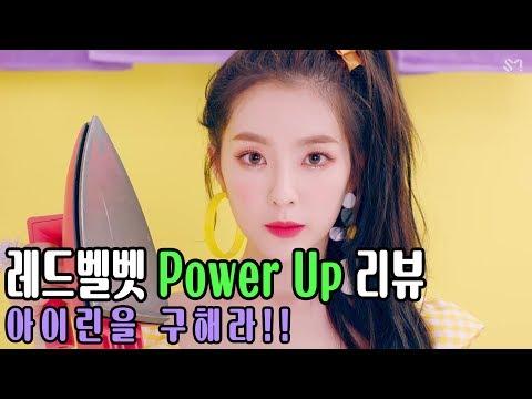 레드벨벳 Power Up 리뷰 (Feat.BIGBANG) (ENG Sub)
