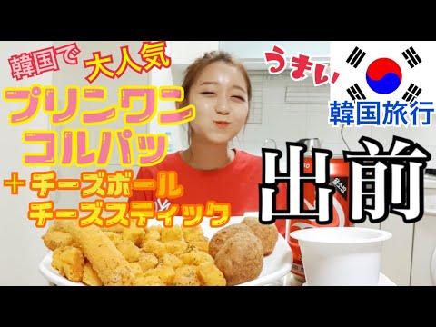 【韓国旅行】今流行りのプリンワンコルパッ出前で食べたよ!チーズボールとチーズスティックも!【出前モッパン】