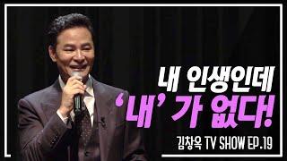 [김창옥TV 정기강연회 #19] 내 인생인데 '내'가 없다