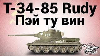 Т-34-85 Rudy - Пэй ту вин - Гайд