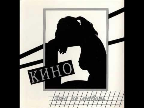 Kino - Ya Obyavlyau Svoy Dom / Кино - Я объявляю свой дом