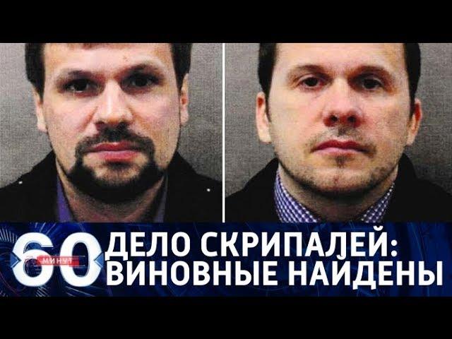 60 минут. «Новичок» от Nina Ricci: Россию официально обвинили в отравлении Скрипалей, 05.09.18
