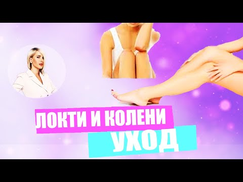 Как ухаживать за кожей на локтях и коленях? | Татьяна Кушниренко photo