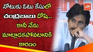 Pawan Kalyan about CM Chandrababu Cash for Vote Case..