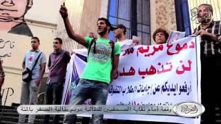 التحرير فيديو|وقفة أمام نقابة الصحفيين للطالبة مريم طالبة الصفر بالمئة     -