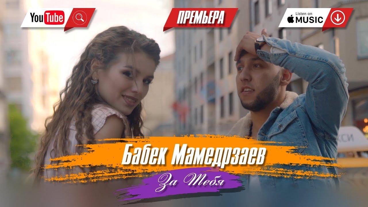 Бабек Мамедрзаев - За Тебя