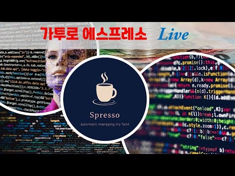 단타매매, 알고리즘매매, 로보어드바이저, 에스프레소(Spresso)
