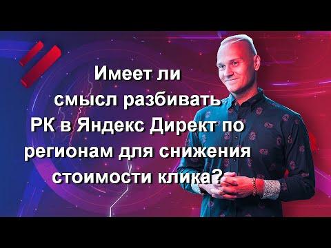 Имеет ли смысл разбивать РК в Яндекс Директ по регионам для снижения стоимости клика?