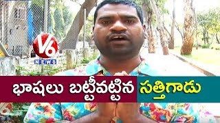 Bithiri Sathi Learns News In Other Languages..