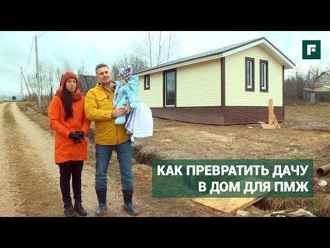 Как превратить дачу в дом для ПМЖ. Смета на строительство бюджетного каркасника // FORUMHOUSE