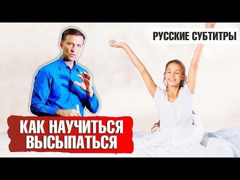 ПРОБЛЕМЫ СО СНОМ: Как научиться высыпаться? (русские субтитры) photo
