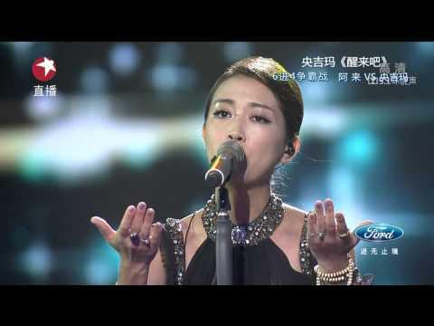 【高清】Chinese Idol中国梦之声总决选梦想之夜130825:央吉玛《醒来吧》