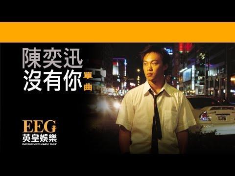 陳奕迅Eason Chan《沒有你》OFFICIAL官方完整版[LYRICS][HD][歌詞版][MV]