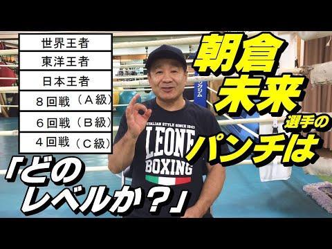 【実演コーナーあり!】「朝倉未来選手のボクシング技術だけで言ったらどのレベルか?」など、動画に対するコメント・質問に、ボクシング元世界チャンピオンが答えます!【後半】