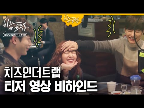 cheeseinthetrap 박해진-서강준, 김고은이 귀여워 죽는 두 남자! 160104 EP.1