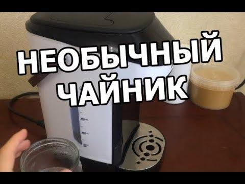 Чайник моментального кипячения БИОН