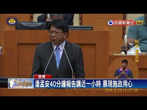 連任首議會報告 潘孟安40分鐘報告講了56分-民視新聞