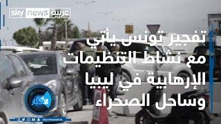تفجير تونس يأتي مع نشاط التنظيمات الإرهابية في ليبيا ...