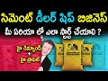 How to Start Cement Dealership Business In Telugu l Ultratech సిమెంట్ ప్రాఫిట్స్ l New Business Idea