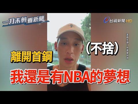 林書豪宣布不回北京首鋼球隊 坦言哭了... 「人生最難的決定」【一刀未剪看新聞】
