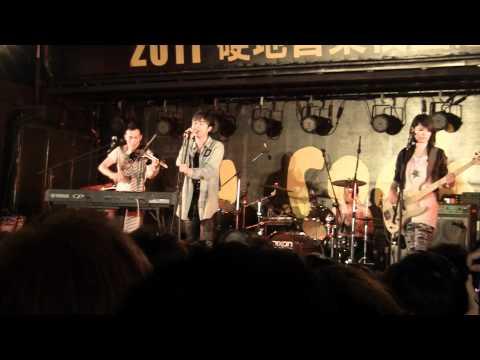 2011/10/16硬地校園巡迴-蘇打綠「燕窩」