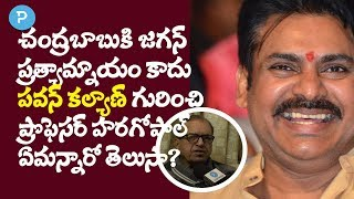 Prof Haragopal's interesting comments about Pawan Kalyan..