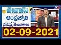 Today News Paper Main Headlines | 2nd September 2021 | TV5 News Digital