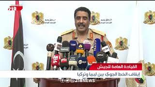 ليبيا اليوم   القيادة العامة للجيش .. إيقاف الخط الجوي ب ...