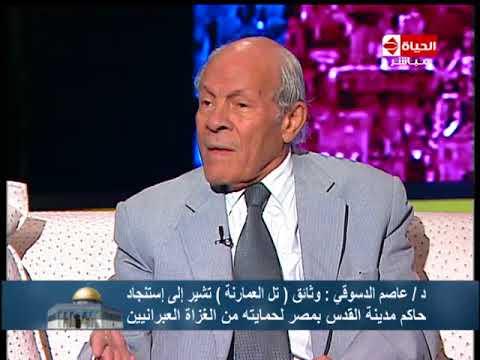 """القدس -  المؤرخ د/ عاصم الدسوقي يكشف تفسير كلمة """" أورشليم"""