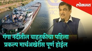 Nitin Gadkari : Waterways project in Ganga will be completed by 1st March 2019 | Mumbai News