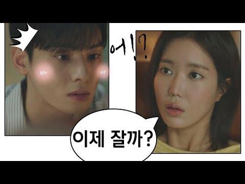 첫 키스 후, 임수향(Lim soo hyang)의 첫마디